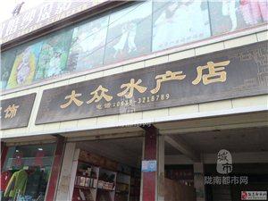 【成县】大众水产店