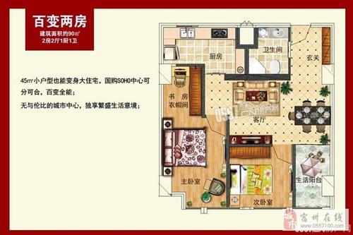 百变两房-90m2-2室2厅