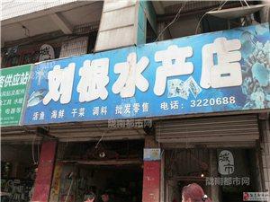 【成县】刘根水产店
