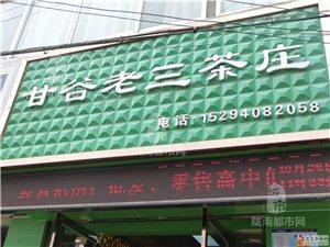 【成县】甘谷老三茶庄