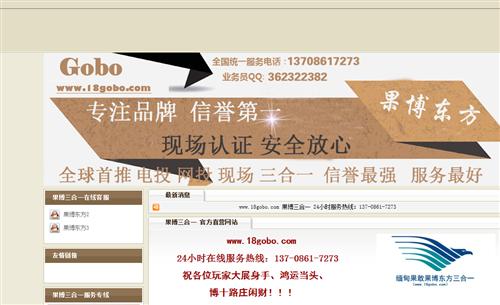 果博东方官网13708617273