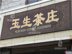 【成县】玉生茶庄