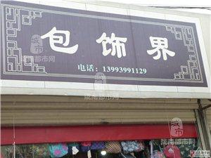 【成县】包饰界