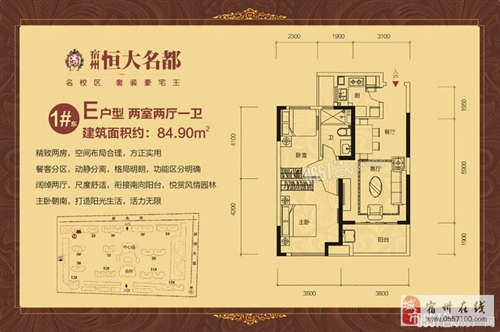 1#东E-84.9m2-2室2厅
