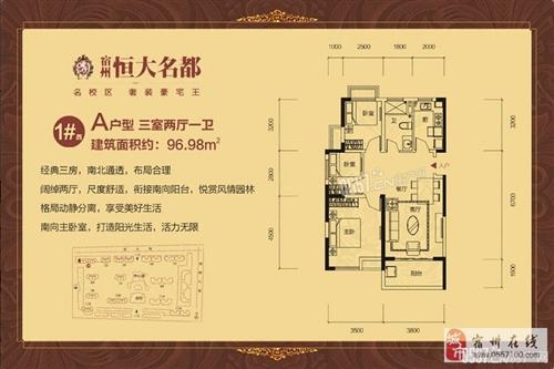 1#西A-96.98m2-3室2厅