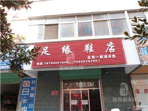 【康县】足缘鞋店