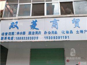 【康县】双菱商贸