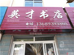 【康县】英才书店
