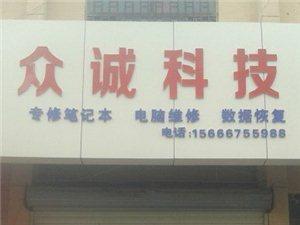 邹城市宏基笔记本特约维修中心