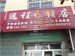 【康县】远程开锁店