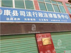 【康县】康县司法行政法律服务中心