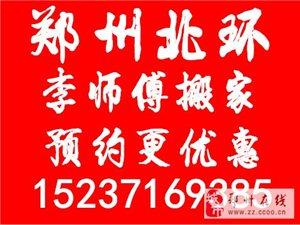 郑州李师傅小型个人搬家【面包金杯】长短途均可来电特