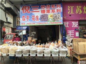 万盛倪三炒货糖果店
