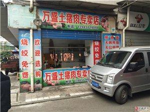 萬盛土豬肉專賣店