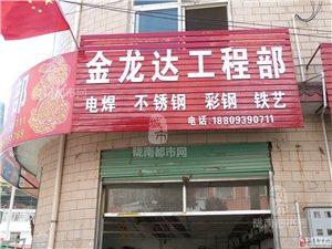 【康县】金龙达工程部