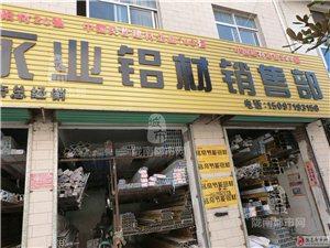 【康县】永业铝材销售部