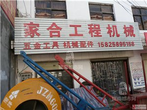 【康县】家合工程机械