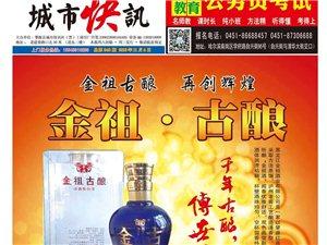 黑龍江金祖酒業有限公司
