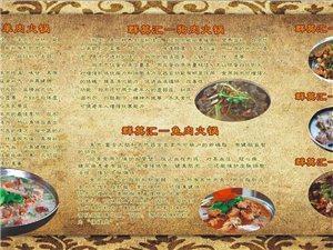 群英匯火鍋店