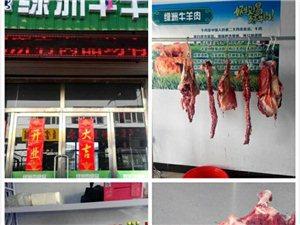 绿洲牛羊肉竭诚为城镇居民提供优质产品