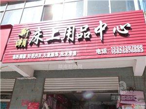 【康县】新潮床上用品中心