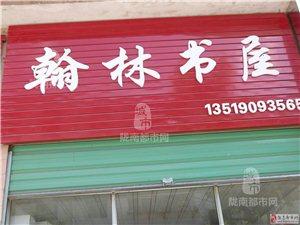 【康县】翰林书屋