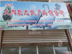 【康县】太阳能光伏产品销售部