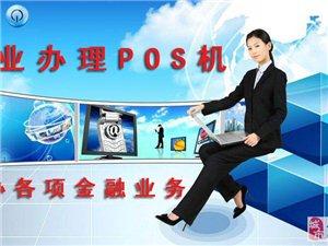專業辦理POS機及各項金融業務
