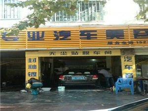 栾川县蓝带专业汽车美容装饰