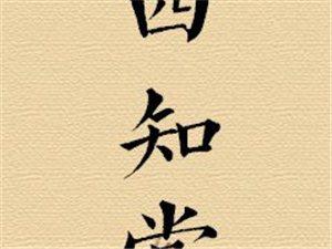 四知堂国学馆−−-期与诸君共倡文雅
