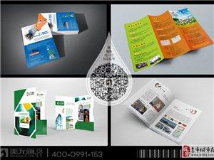 烏魯木齊畫冊設計-烏魯木齊廣告設計-美無畫設計