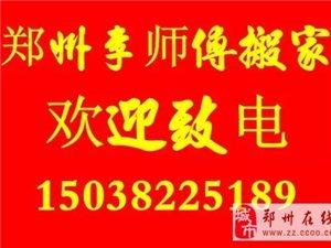 郑州李师傅【面包金杯】长短途搬家拉货郑州最低价