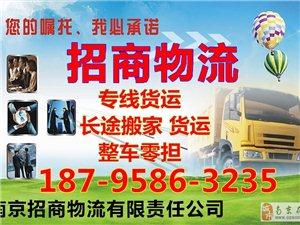 南京招商物流货运 全国零担整车 专业高效服务