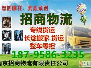南京招商物流貨運 南京到上海專線 貨運全國整車