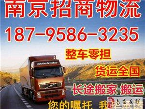 南京招商物流 空车配货 长途搬家 整车运输