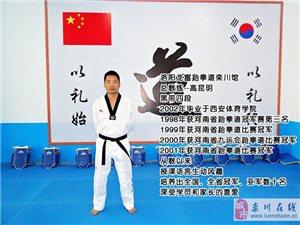 洛阳栾川龙富跆拳道俱乐部