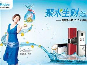栾川美的净水设备营销中心