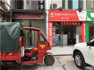 中國旅行社總社重慶有限公司萬盛門市部