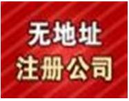 杭州大額公司注冊,大額增資,工商代理,墊資1000