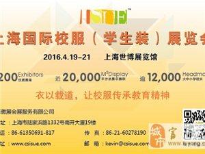 上海國際校服(學生裝)展覽會
