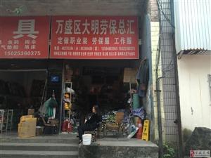 萬盛區大明勞保總匯