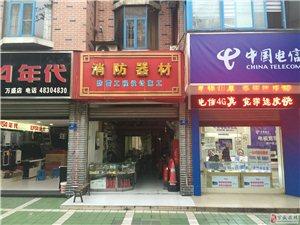 重慶欣榮消防設備安裝工程有限公司