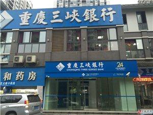 重慶三峽銀行萬盛支行