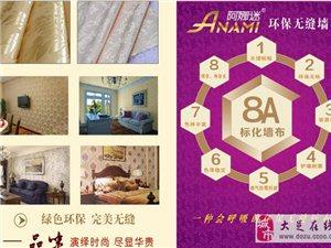阿娜迷环保无缝墙布−−墙布行业十大品牌