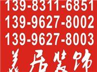 大足美居裝飾設計有限公司客服13983116851出售十字繡