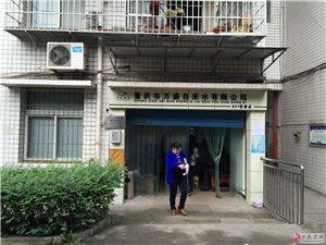 重慶市萬盛自來水有限公司801收費點