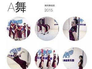 A舞藝術培訓中心成人舞蹈,DJ專業培訓,常年招生