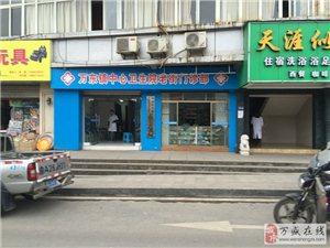 萬東鎮中心衛生院老街門診部