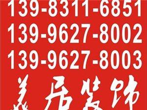 大足美居装饰有限公司-工程部13983116851