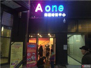 萬盛Aone舞蹈培訓中心